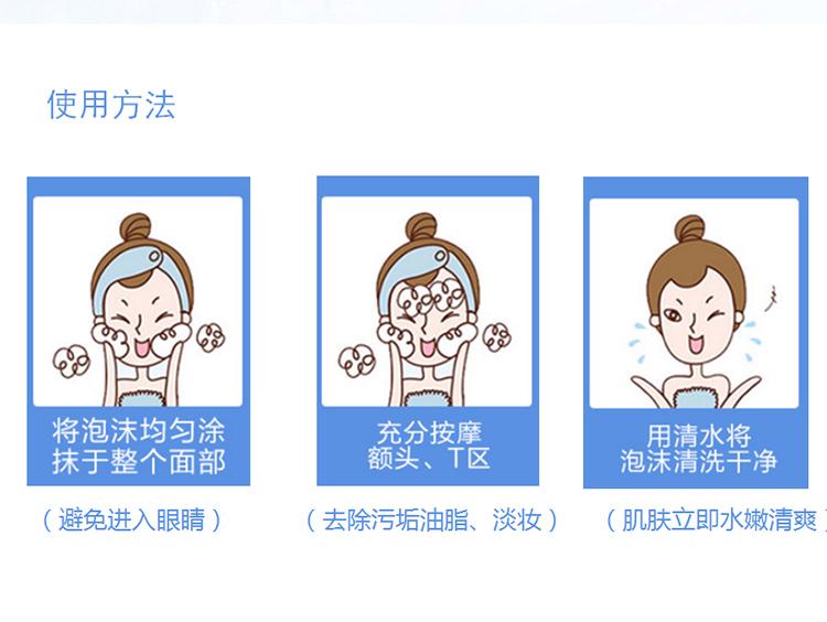 氨基酸洗面奶_09.jpg