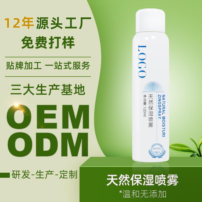 补水保湿喷雾OEM/ODM
