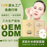 凝诺补水修复面膜OEM/ODM