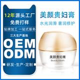 贵富膏OEM/ODM