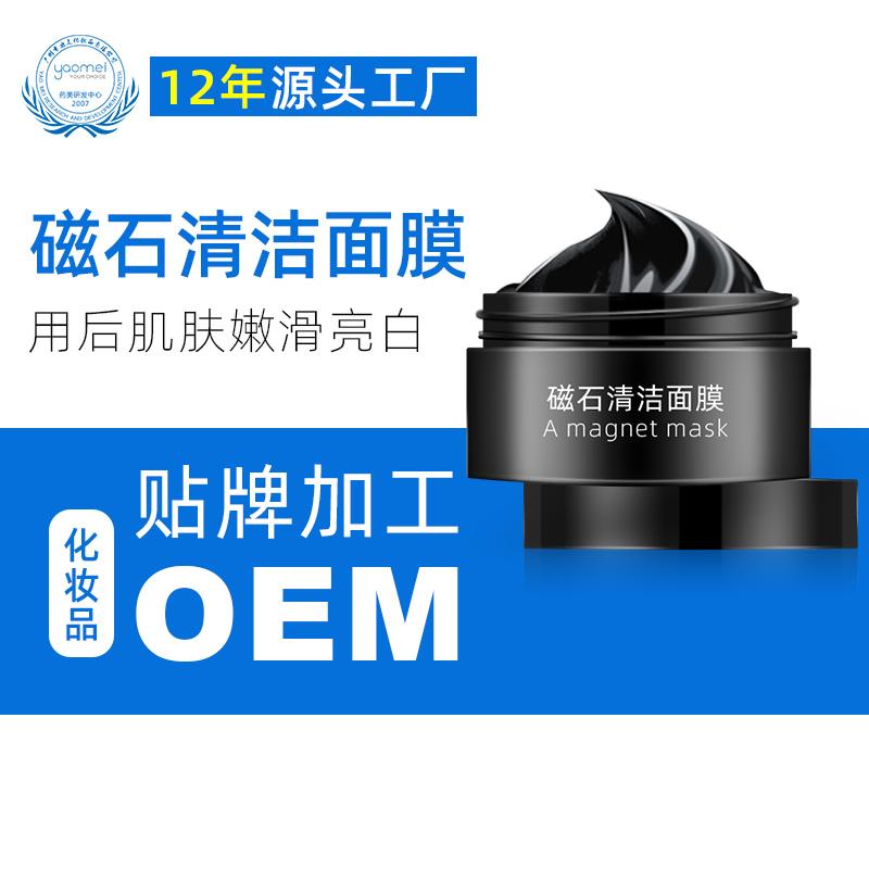 补水清洁毛孔磁石面膜OEM/ODM