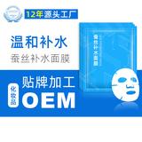 蚕丝补水面膜OEM/ODM