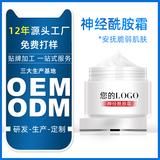 神经酰胺霜OEM/ODM