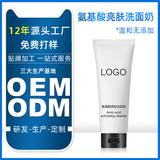 氨基酸洗面奶OEM/ODM