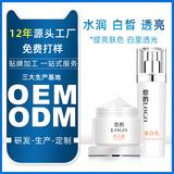 美白霜乳OEM/ODM