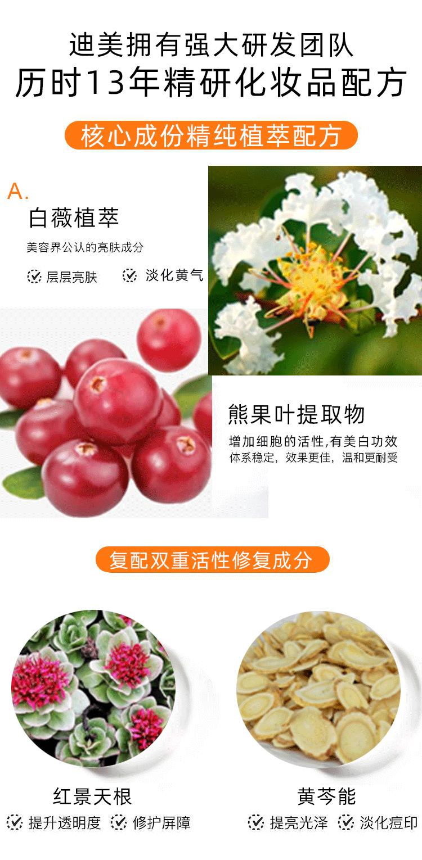 美白乳霜_03.png